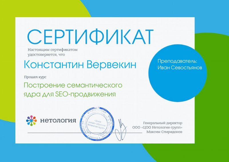 02-netology-semanticheskoe-yadro