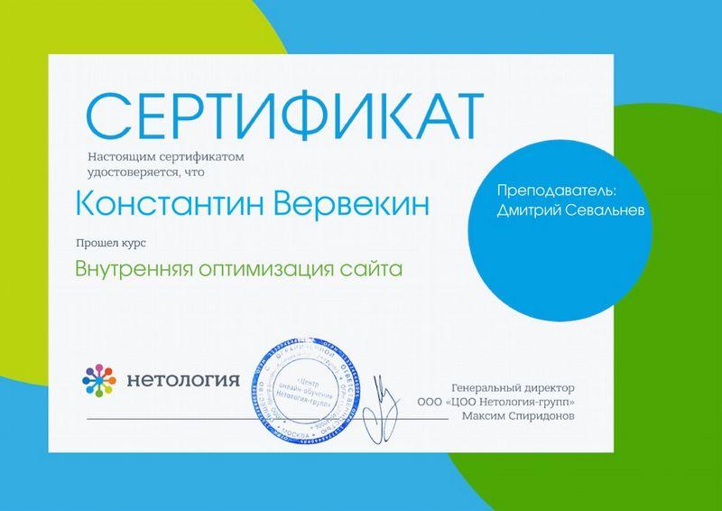 06-netology-optimizaciya-sajta