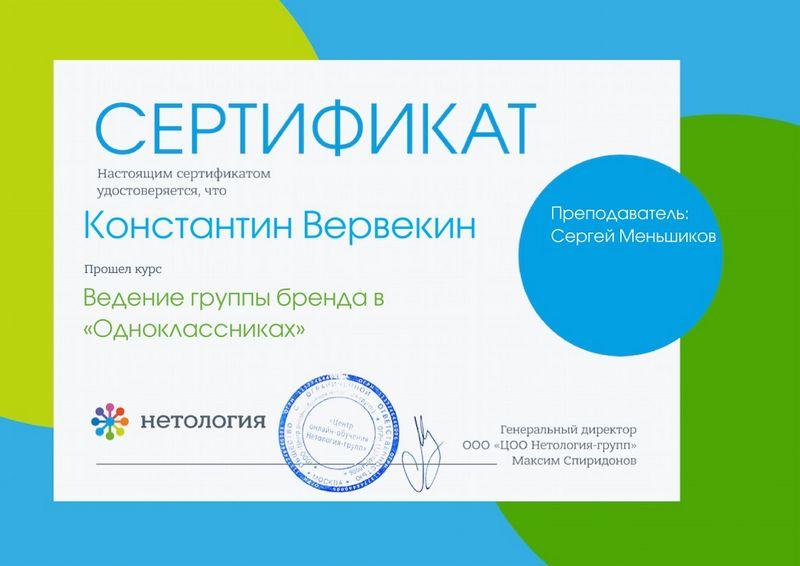11-netology-gruppa-v-odnoklassnikah