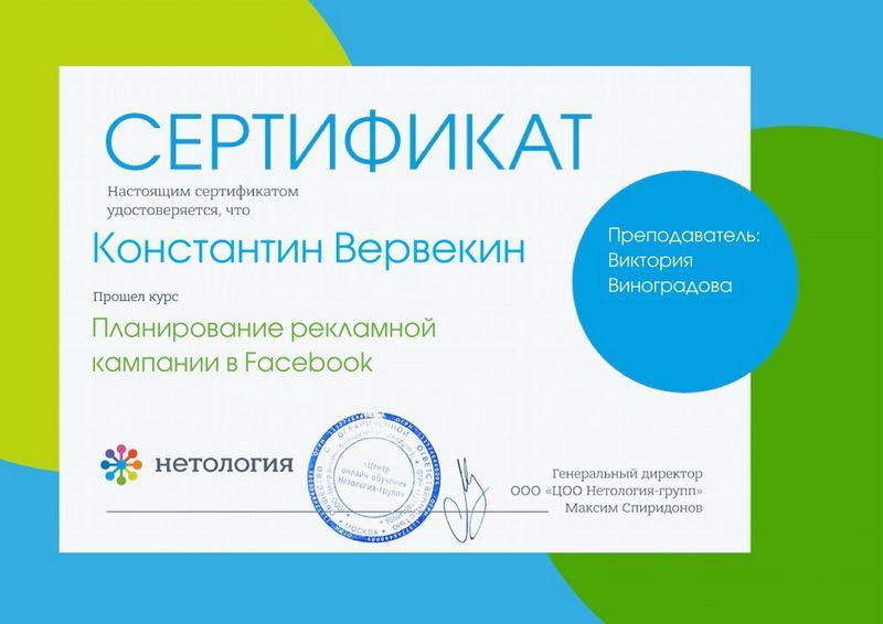 12-netology-reklama-v-fejsbuk