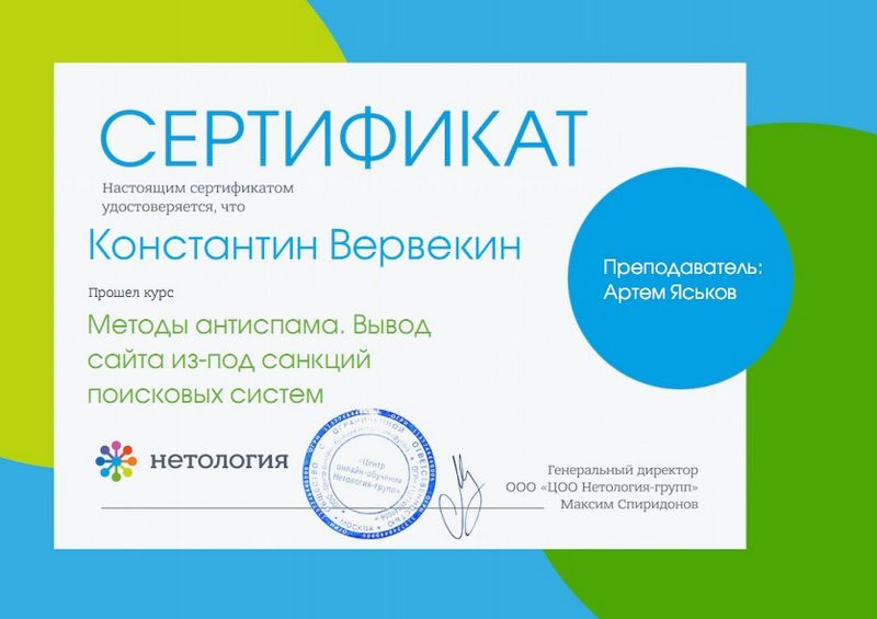 14-netology-vyvod-sajta-iz-pod-sankcij