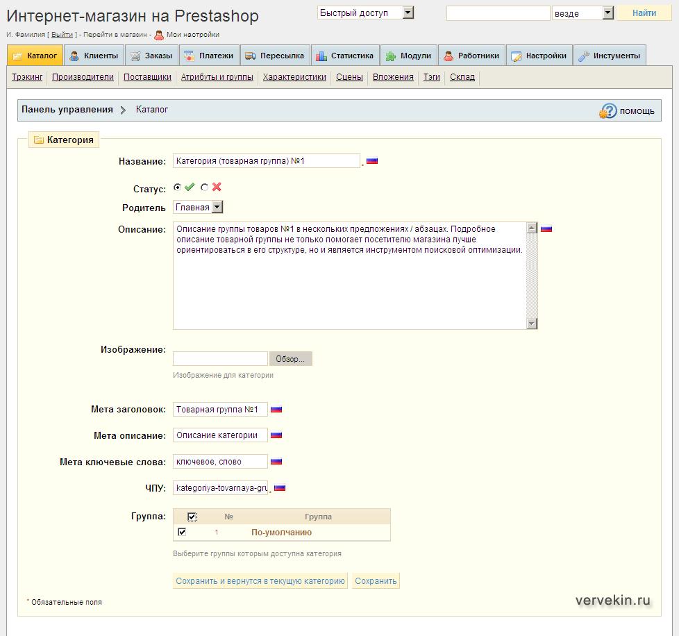Prestashop - описание категории