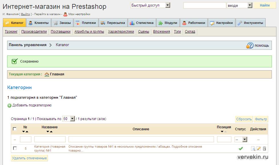 Prestashop - новая категория