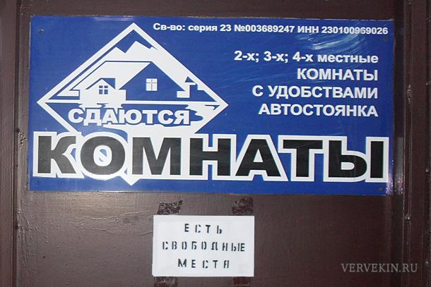 kak-snyat-kvartiru-v-anape-01