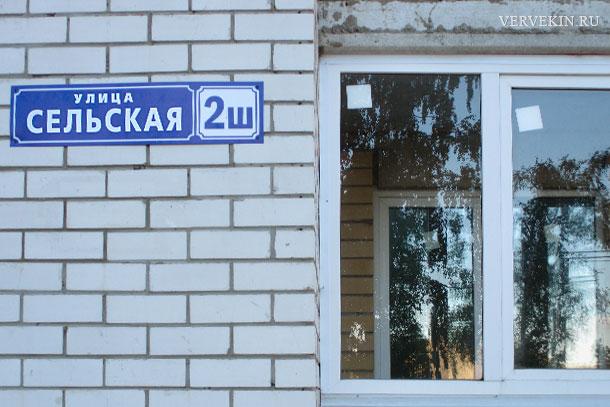 Воронеж, ул. Сельская, 2Ш