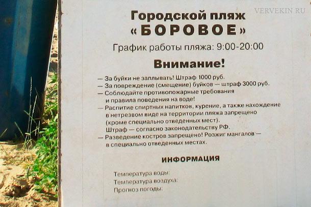 Пляж Боровое в Воронеже: график работы
