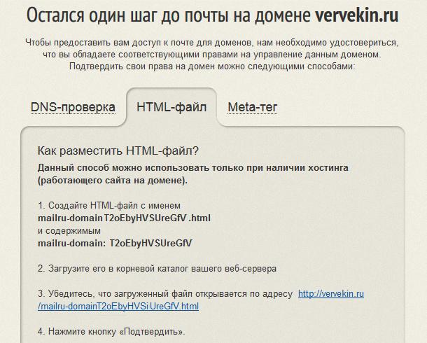 pochtovyj-server-na-sobstvennom-domene-02