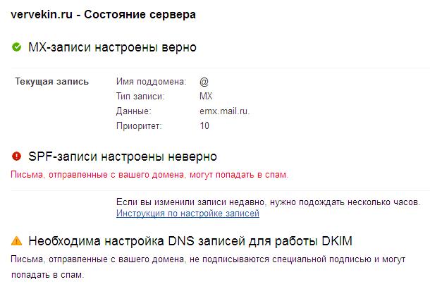 pochtovyj-server-na-sobstvennom-domene-10