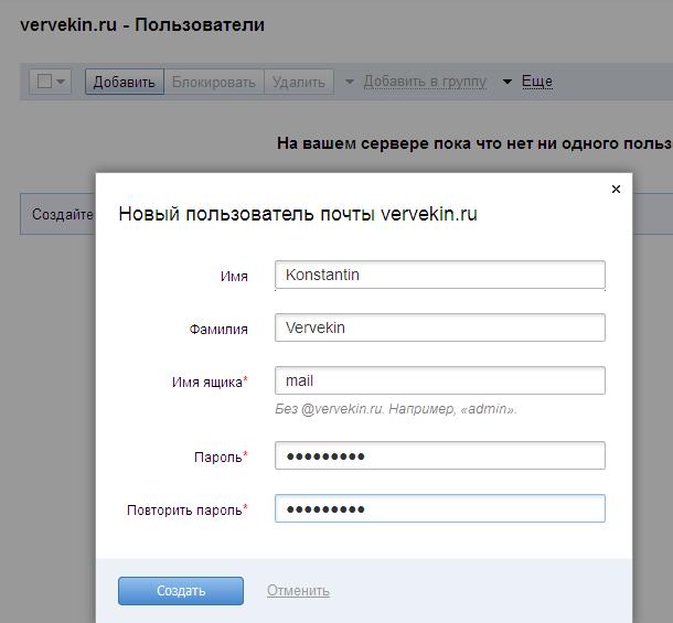 pochtovyj-server-na-sobstvennom-domene-12