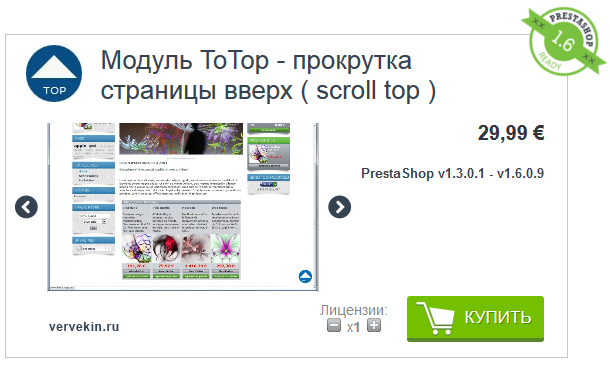 prestashop-scroll-top-01