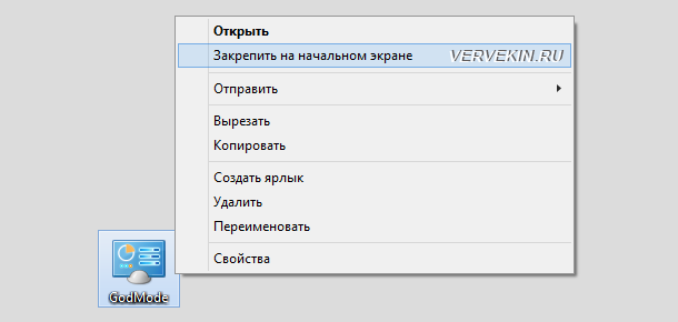 windows-8-rezhim-boga-godmode-03