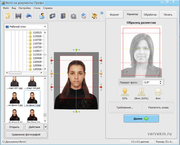 программа для обрезки фото на документы скачать бесплатно - фото 6