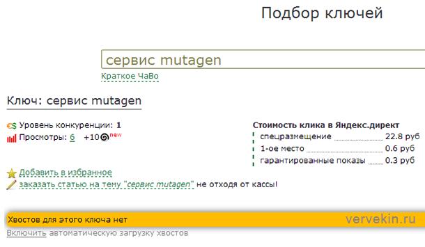 servis-mutagen-ru-09