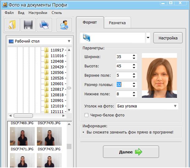 Программа Паспорт Рф Скачать - фото 11