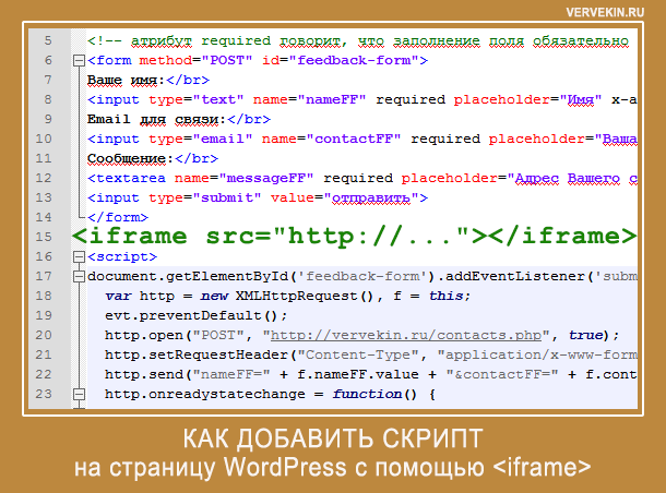 kak-dobavit-script-na-stranicu-wordpress