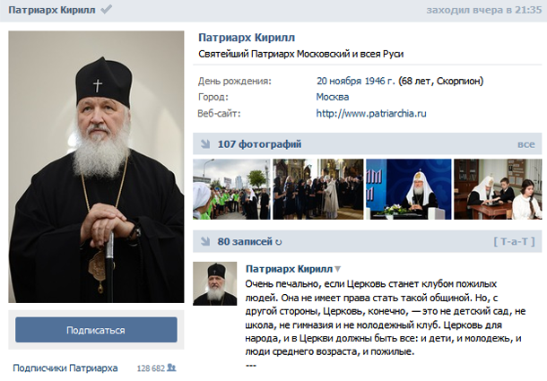 patriarh-kirill-vkontakte