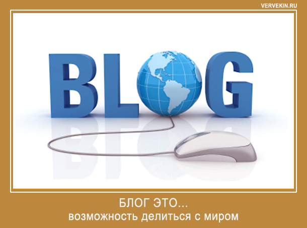 zachem-nuzhen-blog-delitsya