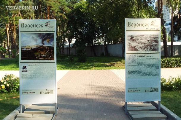 park-alye-parusa-voronezh-37