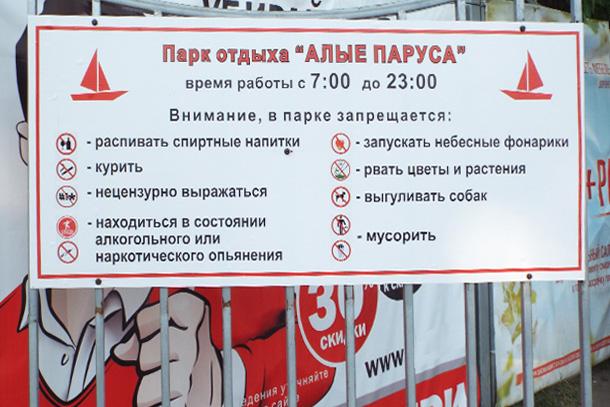 park-alye-parusa-voronezh-42