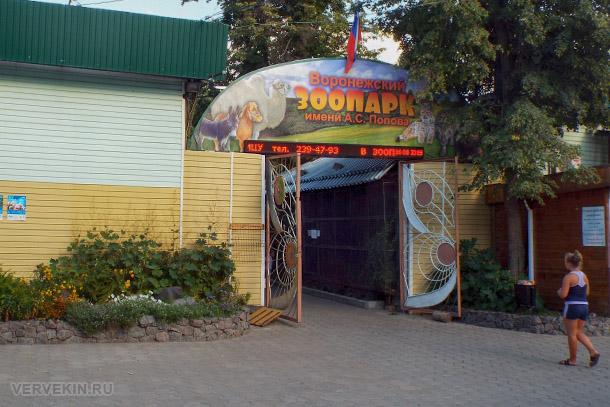 park-aviastroitelej-voronezhskij-zoopark-17