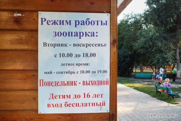 park-aviastroitelej-voronezhskij-zoopark-18
