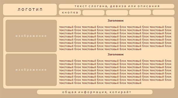 sozdanie-sajta-web-page-maker-01