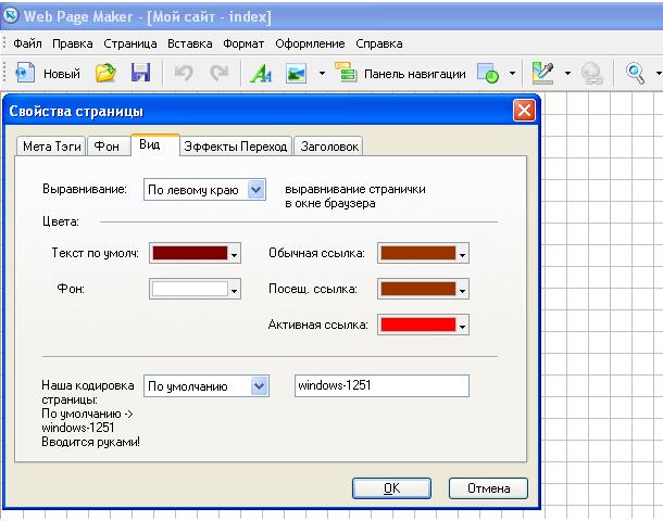 sozdanie-sajta-web-page-maker-15