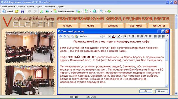 sozdanie-sajta-web-page-maker-23