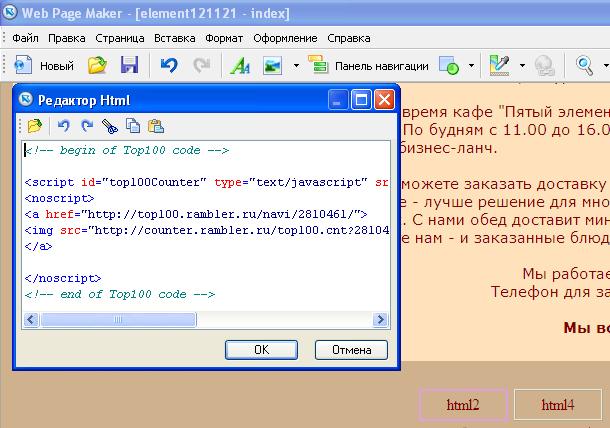 sozdanie-sajta-web-page-maker-25
