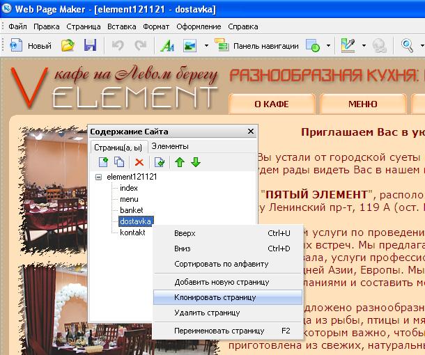 sozdanie-sajta-web-page-maker-27