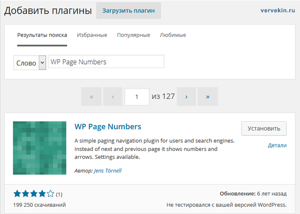 wp-page-numbers-01