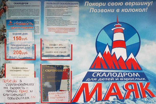 skalodrom-mayak-voronezh-43