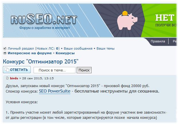 konkurs-optimizator-2015-01