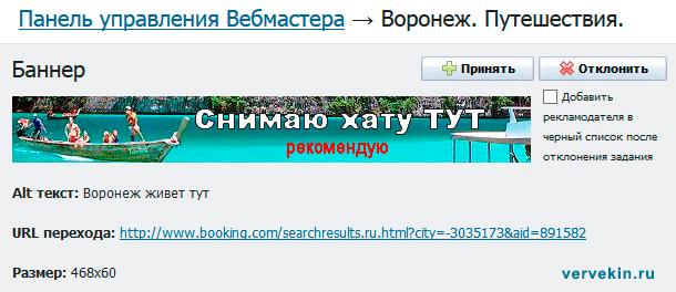 rotaban-ru-11
