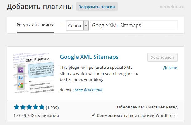 sitemap-xml-karta-sajta-dlya-robotov-01