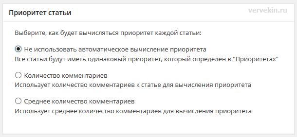 sitemap-xml-karta-sajta-dlya-robotov-03