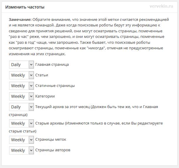 sitemap-xml-karta-sajta-dlya-robotov-05