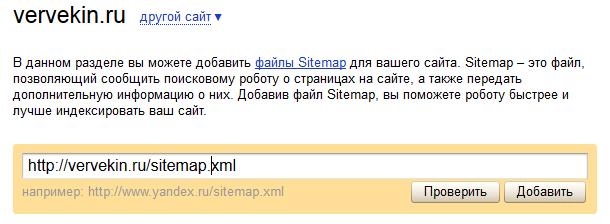 sitemap-xml-karta-sajta-dlya-robotov-07