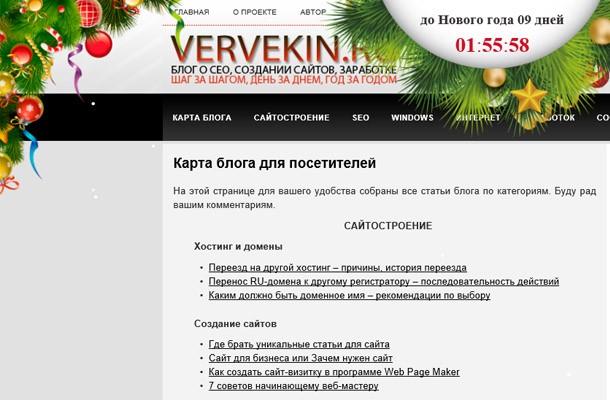 Новогодняя гирлянда на сайт
