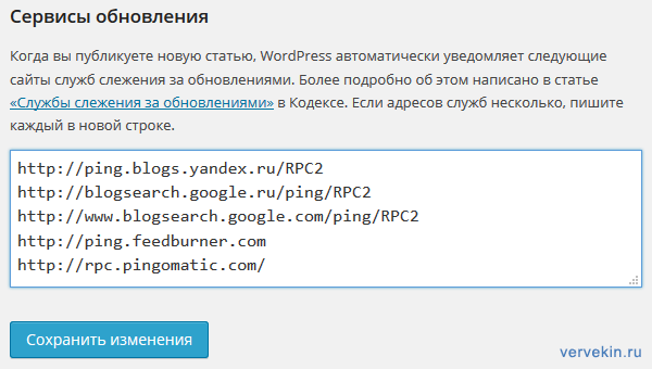 ping-servisy-dlya-wordpress-01