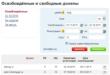 svobodnye-domeny-tic-vebarhiv-00