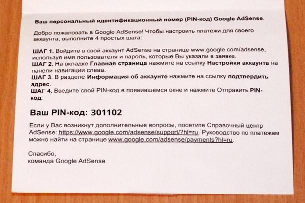 google adsense по почте - подтверждение адреса