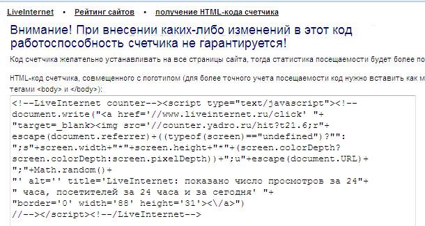 счетчик посещаемости для сайта код счетчика пример