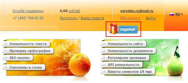 text.ru подарок