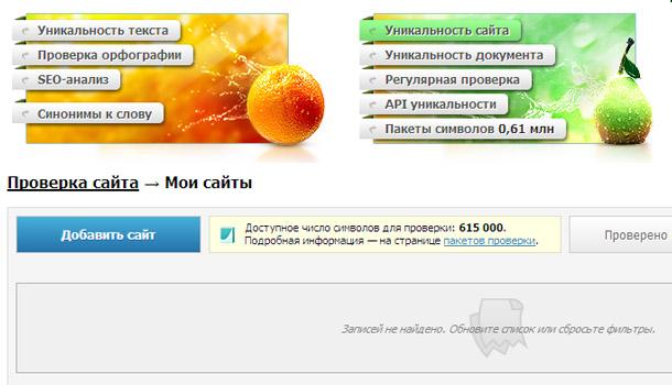 text.ru добавление сайта на проверку