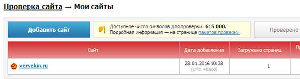 text.ru сайт на проверку уникальности добавлен