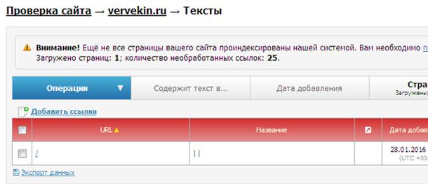 text.ru добавление страниц