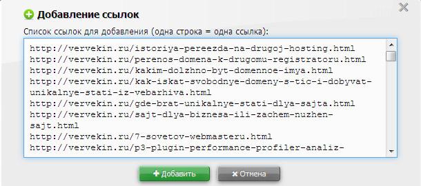 text.ru список статей сайта на проверку
