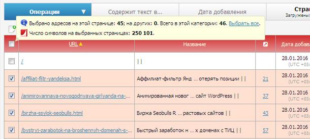 text.ru проверка на уникальность сайта