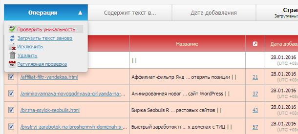text.ru проверка уникальности текстов